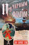 Книга Под черным флагом. Истории знаменитых пиратов