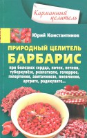Книга Природный целитель барбарис