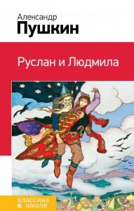 Книга Руслан и Людмила
