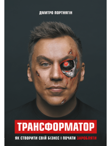 Книга Трансформатор. Як створити власний бізнес і почати заробляти