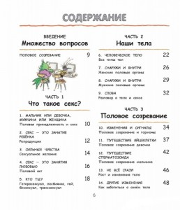 фото страниц Давай поговорим про 'это' (суперкомплект из 3 книг) #6