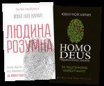Книга Людина розумна. Homo Deus (суперкомплект з 2 книг)