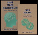 Книга Ефект плацебо. Керуй своєю підсвідомістю (суперкомплект з 2 книг)
