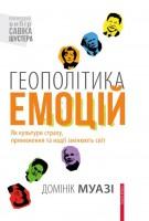 Книга Геополітика емоцій. Як культури страху, приниження та надії змінюють світ