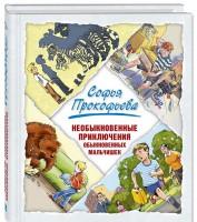 Книга Необыкновенные приключения обыкновенных мальчишек