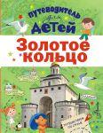 Книга Путеводитель для детей. Золотое кольцо