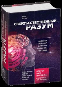 Книга Сверхъестественный разум. Как обычные люди делают невозможное с помощью силы подсознания