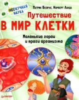 Книга Путешествие в мир клетки. Нескучная наука