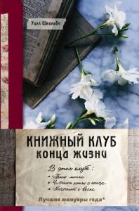 Книга Книжный клуб конца жизни