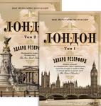 Книга Лондон (в 2-х томах) (комплект)
