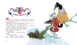 фото страниц Лиса и журавль. Народные сказки для малышей #6