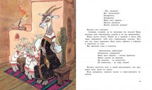 фото страниц Лиса и журавль. Народные сказки для малышей #5