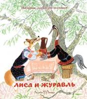 Книга Лиса и журавль. Народные сказки для малышей