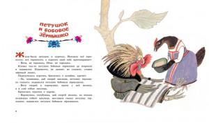 фото страниц Лиса и журавль. Народные сказки для малышей #3