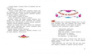 фото страниц Лиса и журавль. Народные сказки для малышей #4