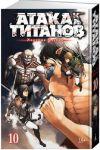 Книга Атака на титанов. Книга 10