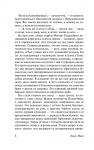 фото страниц Будденброки #4