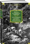Книга Хитроумный идальго Дон Кихот Ламанчский