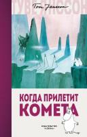 Книга Когда прилетит комета