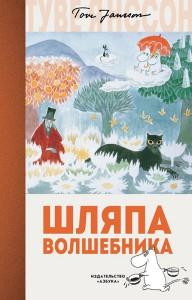 Книга Шляпа Волшебника