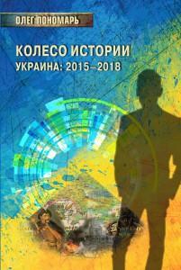 фото страниц Колесо истории, или Витрина 2.0. Украина: 2015 - 2018 годы #6