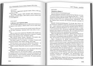 фото страниц Колесо истории, или Витрина 2.0. Украина: 2015 - 2018 годы #5