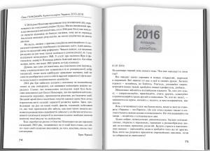 фото страниц Колесо истории, или Витрина 2.0. Украина: 2015 - 2018 годы #4