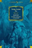 Книга Ворон. Полное собрание сочинений