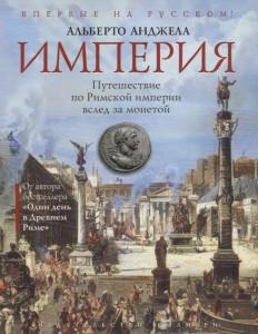 Книга Империя. Путешествие по Римской империи вслед за монетой