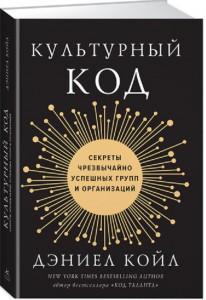 Книга Культурный код. Секреты чрезвычайно успешных групп и организаций