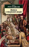 Книга Витязь в тигровой шкуре