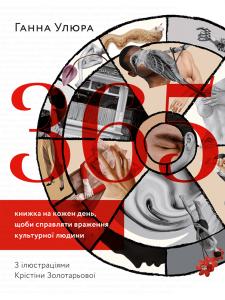 Книга 365. Книжка на кожен день, щоби справляти враження культурної людини