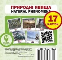 Книга Природні явища / Natural phenomena