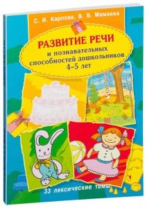 Книга Развитие речи и познавательных способностей дошкольников 4-5 лет