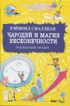 Книга Чародей и магия бесконечности