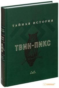 фото страниц История Твин-Пикс (суперкомплект из 2 книг) #4