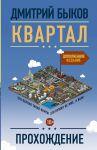 Книга Квартал. Прохождение