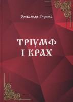 Книга Тріумф і крах