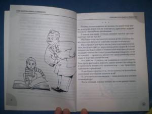 фото страниц 36 и 6 вопросов о температуре. Как помочь ребенку при повышении температуры тела: книга для мам и пап #6