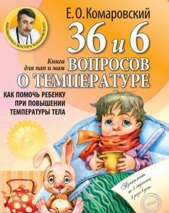 Книга 36 и 6 вопросов о температуре. Как помочь ребенку при повышении температуры тела: книга для мам и пап