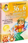 фото страниц 36 и 6 вопросов о температуре. Как помочь ребенку при повышении температуры тела: книга для мам и пап #2