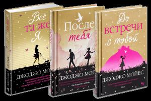 Книга До встречи с тобой (суперкомплект из 3 книг)