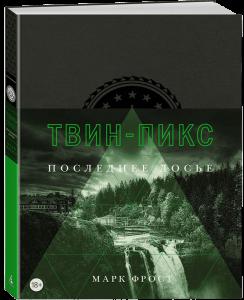 фото страниц История Твин-Пикс (суперкомплект из 2 книг) #3
