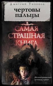 фото обложки книги Чертовы пальцы