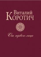 Книга От первого лица. Избранные колонки. 2006-2015