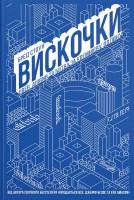 Книга Вискочки. Uber, Airbnb та битва за Кремнієву долину