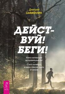 Книга Действуй! Беги! Книга-мотивация на правильный бег. С чего начинать и каких плюсов ждать