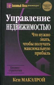 Книга Управление недвижимостью