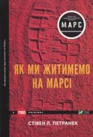 Книга Як ми житимемо на Марсі