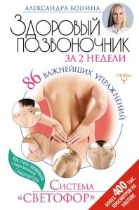 Книга Здоровый позвоночник за 2 недели. 86 важнейших упражнений. Система 'Светофор'